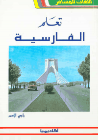 تعلم الفارسية - كتابي أنيسي