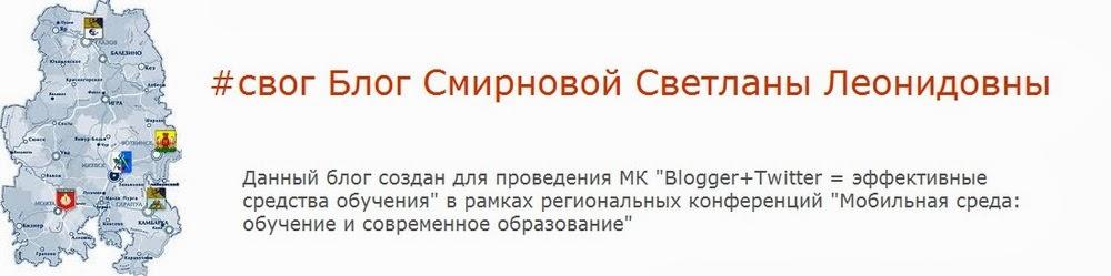 #свог Блог Смирновой Светланы Леонидовны