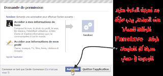 اربح بورو المواقع الاجتماعية fanslave 5.png