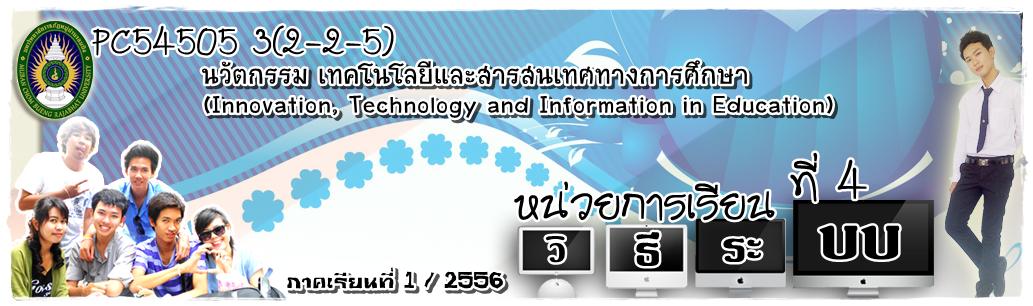 นวัตกรรม เทคโนโลยีและสารสนเทศทางการศึกษา 4