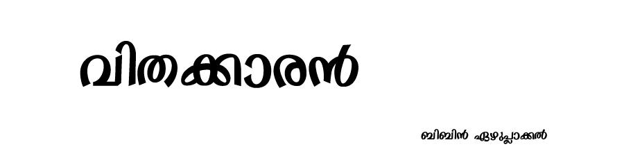 വിതക്കാരന്