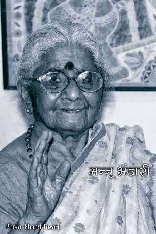 एक कहानी यह भी (आत्मकथ्य) ...  मन्नू भंडारी | Mannu Bhandari's Atmakathy