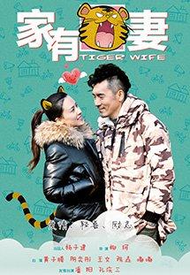 Sư Tử Hà Đông  - A Tiger Wife