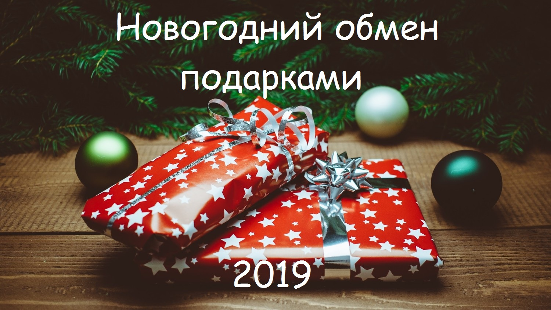 Обмен 2019
