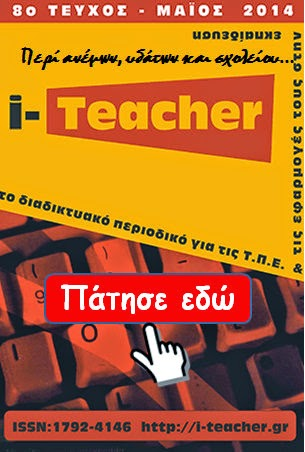 http://i-teacher.gr/files/8o_teyxos_i_teacher_5_2014.pdf