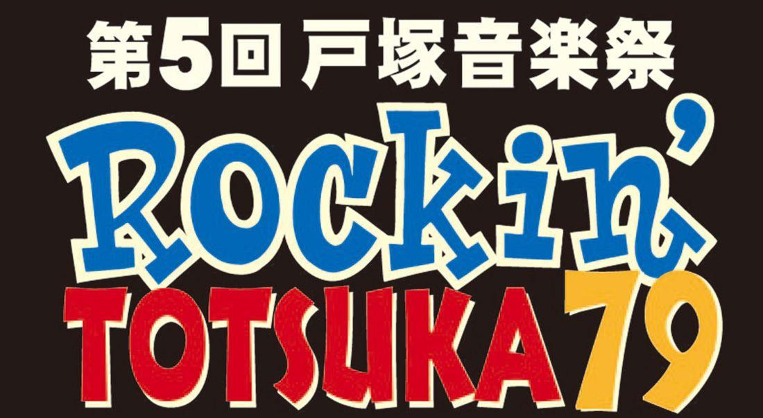 第5回戸塚音楽祭 Rockin' TOTSUKA79