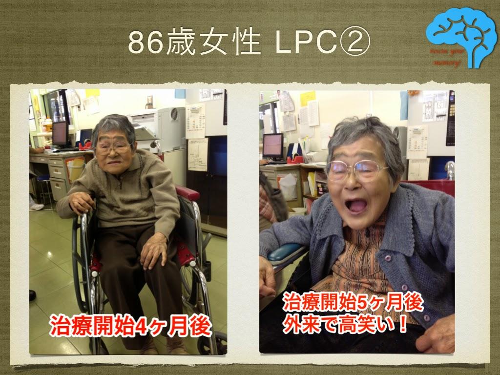 LPC レビー・ピック複合 改善写真
