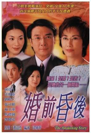 Câu Chuyện Của Ngày Xưa FFVN – The Awakening Story FFVN 25/25 - 2001