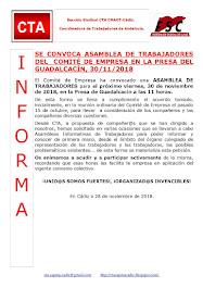 SE CONVOCA ASAMBLEA DE TRABAJADORES DEL COMITÉ DE EMPRESA EN LA PRESA DEL GUADALCACÍN, 30/11/2018