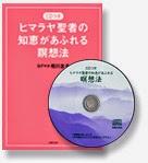 ◎ ヒマラヤ聖者の知恵があふれる瞑想法 - 誘導瞑想CD付き!-