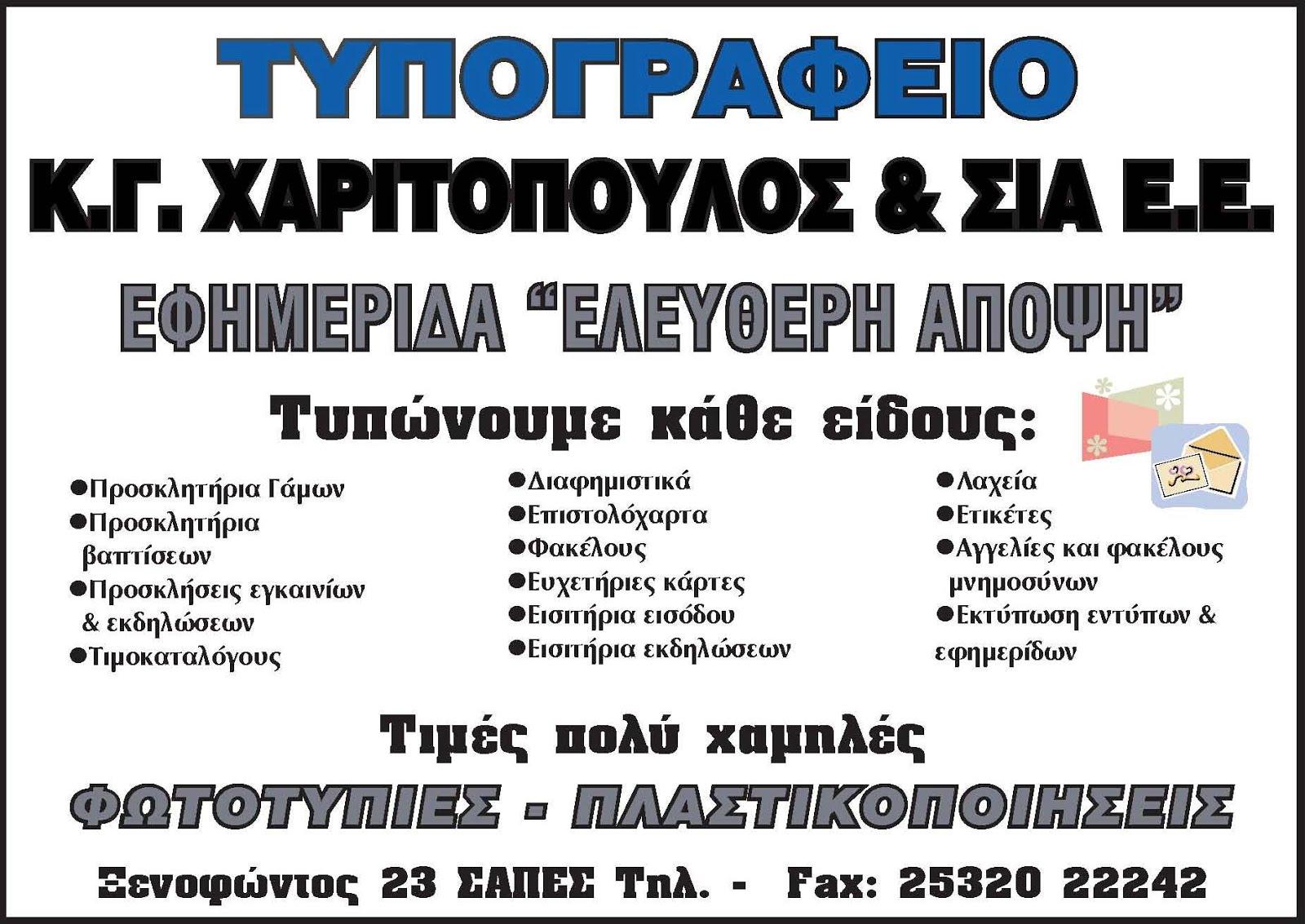 ΤΥΠΟΓΡΑΦΕΙΟ