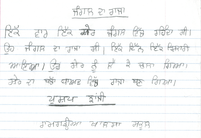 punjabi sabhyachar essay in punjabi language Punjabi sabhyachar essay in punjabi language phrases - help me on math homework home punjabi sabhyachar essay in punjabi language phrases - help me on math homework.