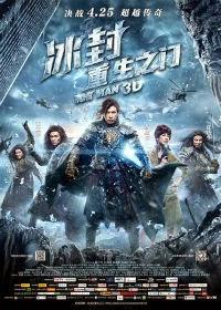 The Iceman / Bing Fung: Chung Sang Chi Mun