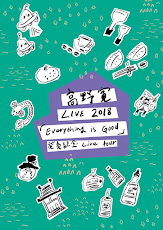 高野寛 LIVE 2018 「Everything is good」発売記念Live tour