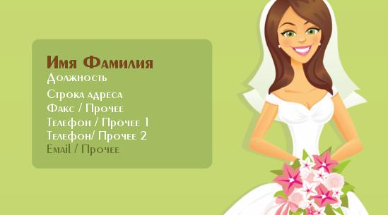http://www.poleznosti-vsyakie.ru/2013/04/vizitka-dlja-atele-svadebnyh-platev.html
