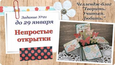 Задание Непростые открытки