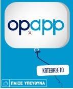 OPAPP