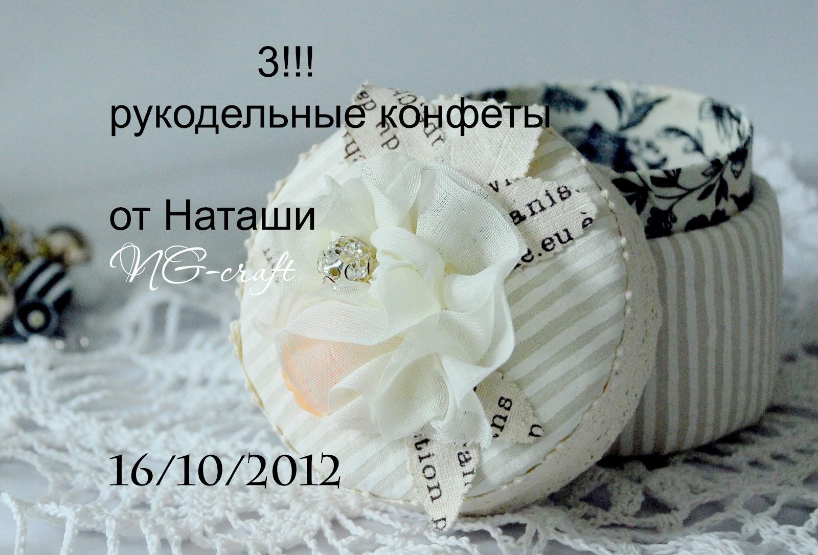 я выиграла конфетку у Наташи!