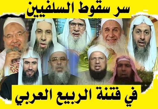 سر سقوط السلفيين في فتنة الربيع العربي