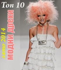Топ 10 модни дрехи за лято 2014