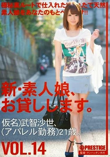 杏咲望‧現役名門女大學生Prestige專屬出道