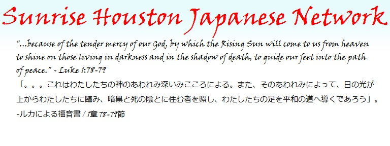Sunrise Houston Japanese Network