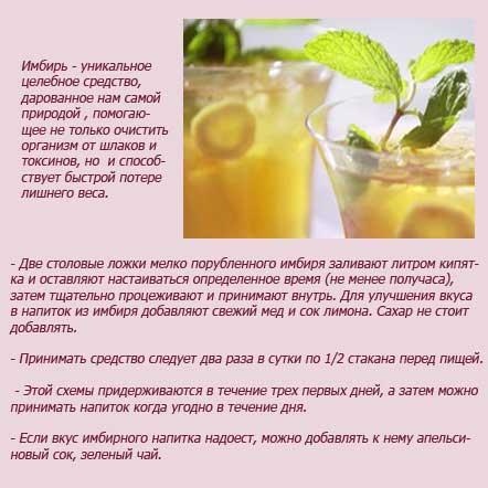 Напитки коктейли для похудения