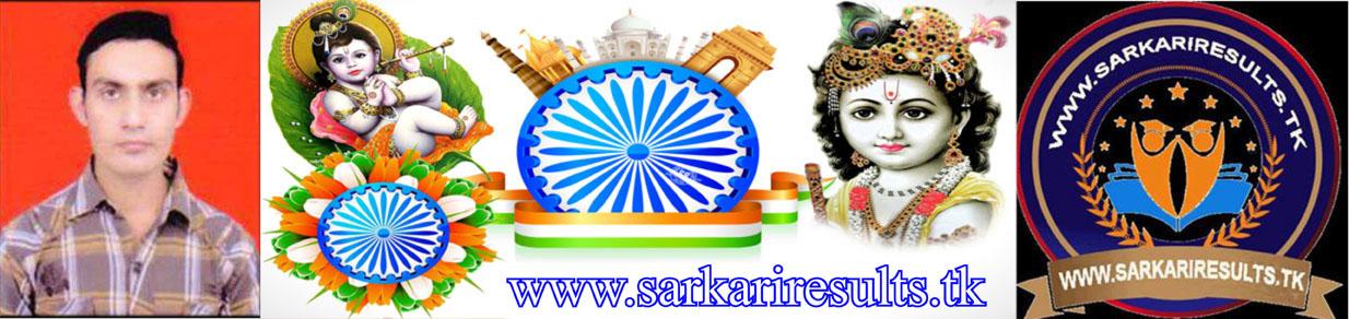 Sarkari Result Latest Results | Online Form | Admit Card 2017