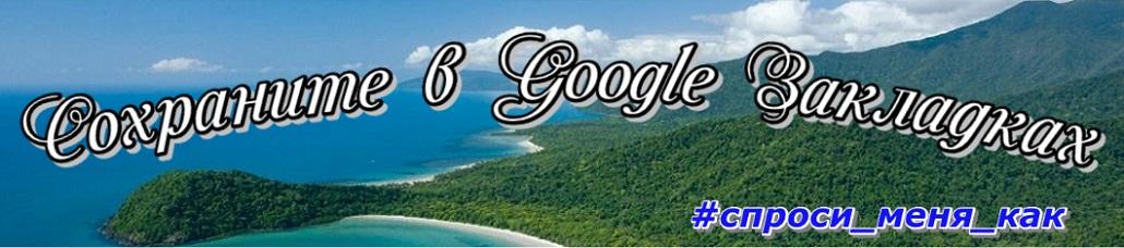 Сохраните в Google Закладках
