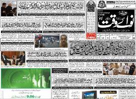 pakistani english news paper online International tv published from pakistan, english newspapers list of pakistan.