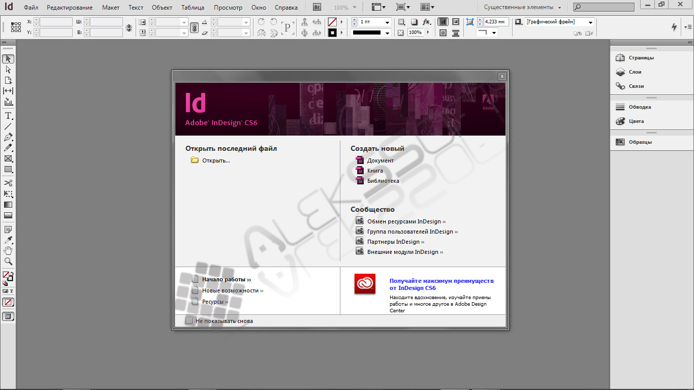 how to  cracked indesign