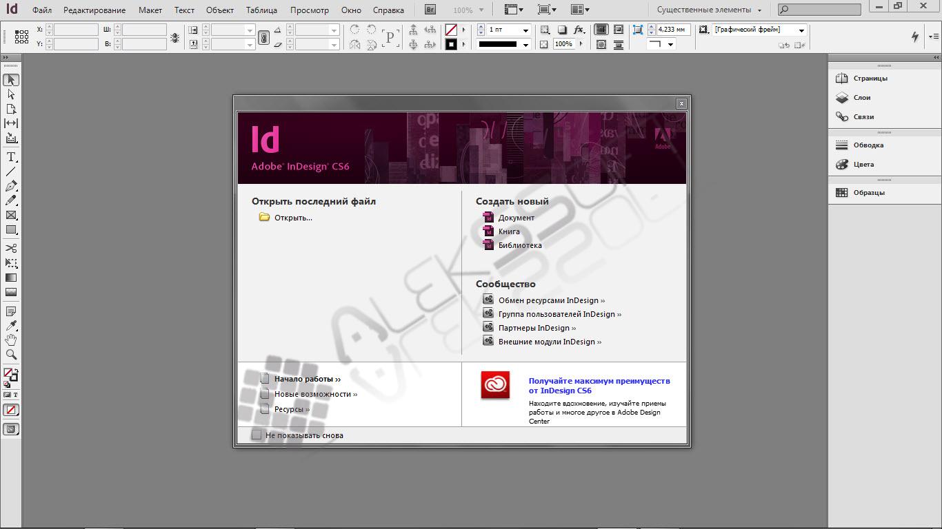 Adobe InDesign CS6 8.0 - программа для создания произведений, таких как плакаты,листовки,брошюры,журналы,газеты и книги. AlekSSo