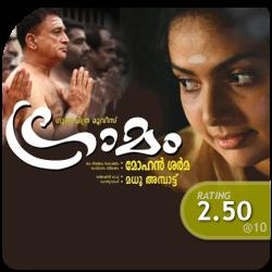 Gramam: Chithravishesham Rating(2.50/10)