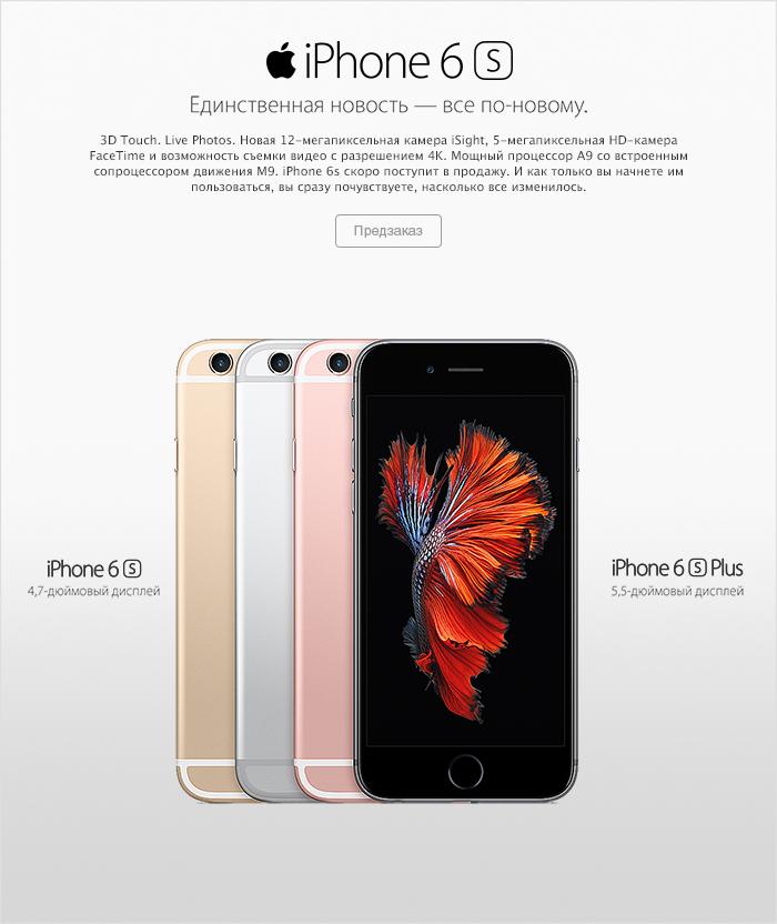 Apple iPhone 6s открыт для предзаказа! Успей стать одним из первых обладателей!