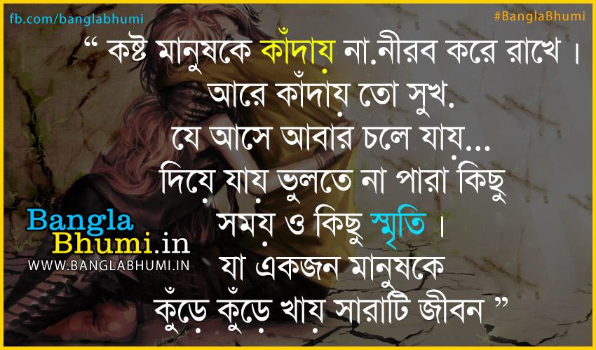 Bengali Sad Shayari Picture - impremedia.net