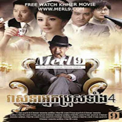 [ Movies ] Ves Sa Nak Bors Ti 4 - Khmer Movies, chinese movies, Series Movies