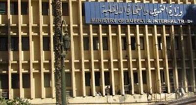 وظائف تتبع وزارة التموين المصرية لشهر يوليو 2015