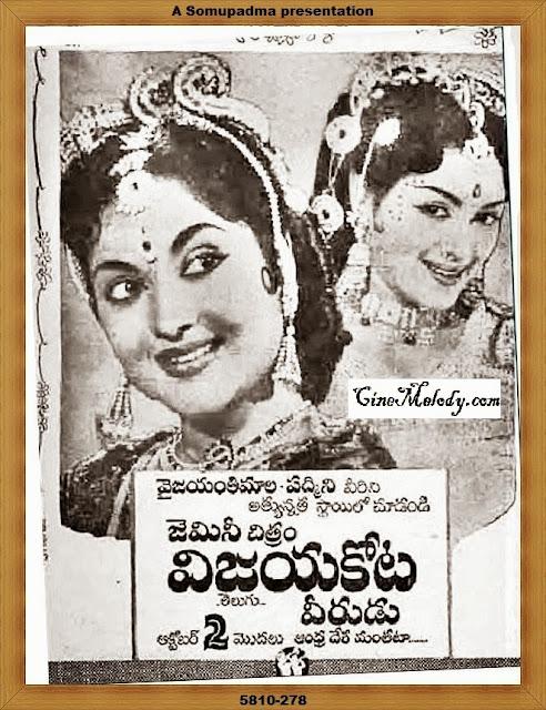 Vijayakota Veerudu Telugu Mp3 Songs Free  Download  1968