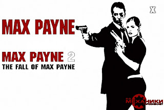 Max Payne 1, 2 Games Screenshots