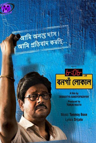 8:08 Er Bongaon Local (2012) - Bengali Movie