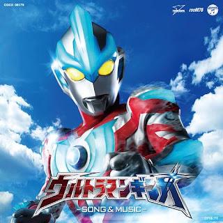 V.A. - 新ウルトラマン列伝 Shin Ultraman Retsuden Ultraman Ginga (TV Tokyo) Song & Music