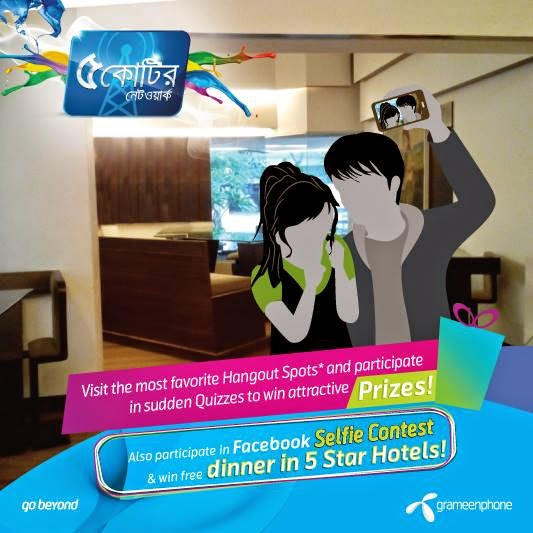 Grameeenphone-Sudden-Quiz-Contest-Selfie-Contest-Win-5-Star-Hotel-Dinner-Coupons
