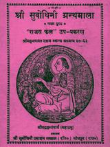 """SRI SUBODHINI"" - Om VishnuPad Vallabhacharya Tika on ""Shreemad Bhagavatam"""