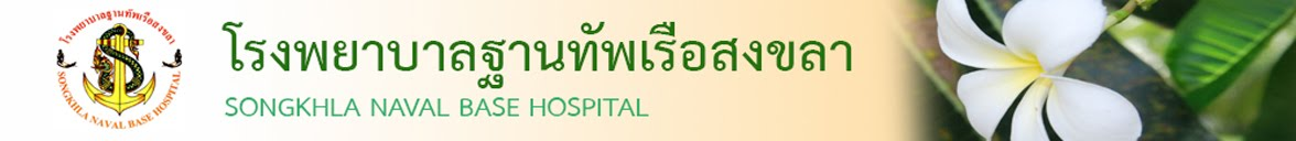 Songkhla naval base hospital