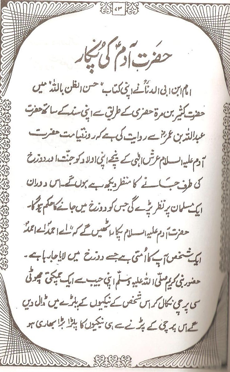 Hazrat Adam Movie In Urdu http://islamickorner.net/showthread.php/125-Hazrat-Adam-History-in-Urdu/page11