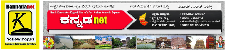 Kannadanet Yellow Pages