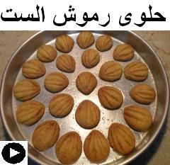 فيديو رموش الست على طريقتنا الخاصة