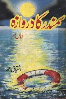 Samander Ka darwaza By Ishtiaq Ahmad