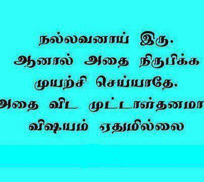 Funny Quotes On Love In Tamil : Famous Quotes In Tamil Tamil. QuotesGram