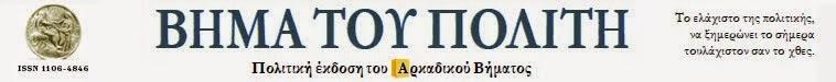 Νέα Ιστοσελίδα για τον ανυπεράσπιστο σήμερα πολίτη από τις αυθαιρεσίες της εξουσίας.